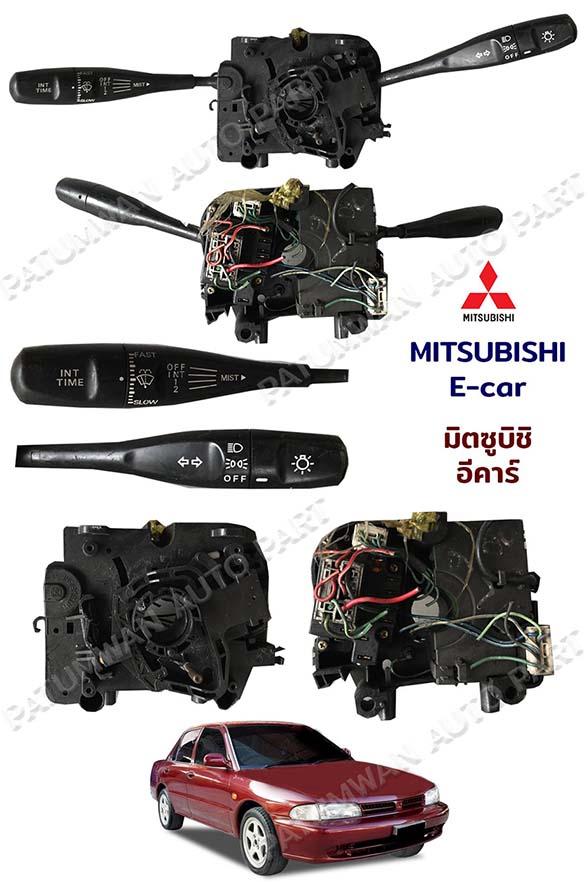 สวิทช์ยกเลี้ยว Mitsubishi lancer Ecar (มิตซูบิชิ แลนเซอร์ อีคาร์) + ตั้งเวลา