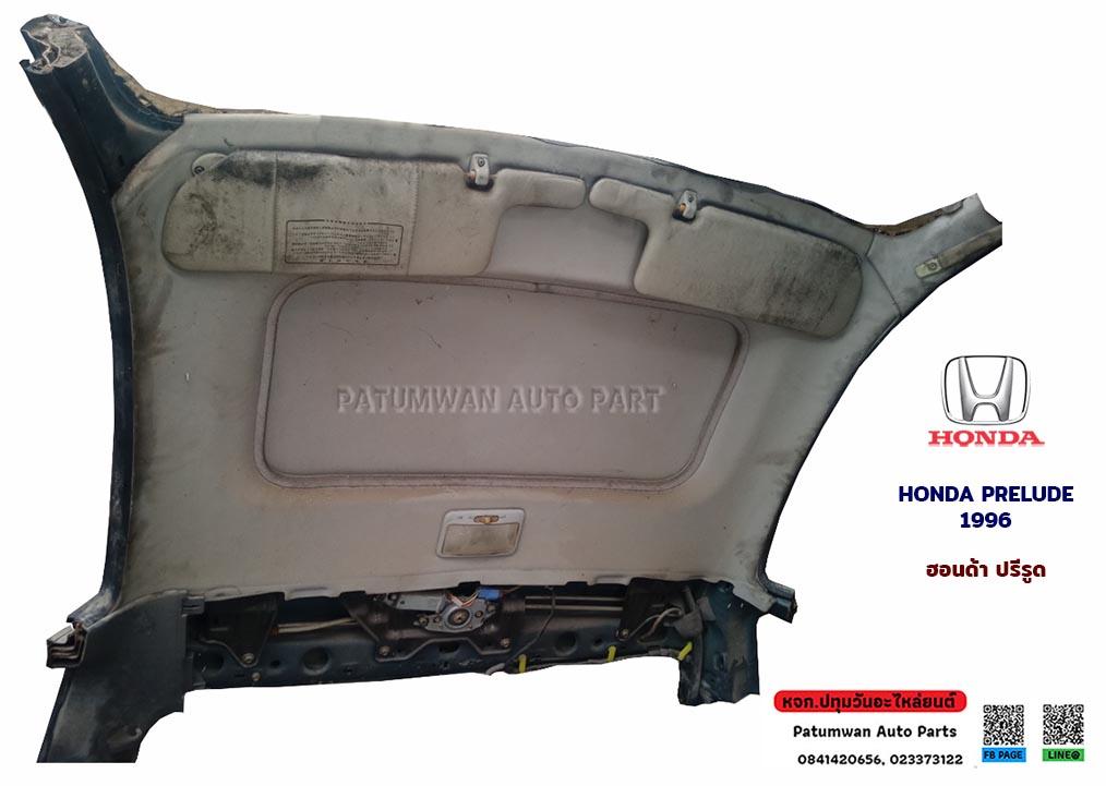 หลังคาซันรูฟ Honda Prelude sunroof ปี 1994-1996 1