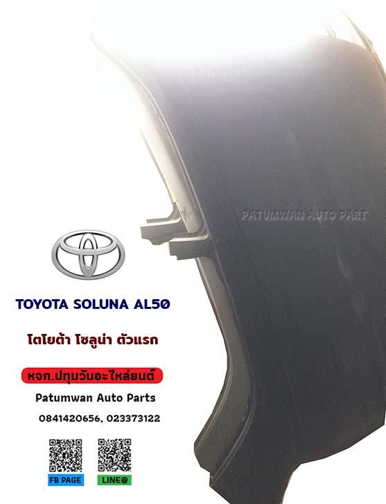 หลังคา Toyota Soluna AL50 โตโยต้า โซลูน่า ตัวแรก