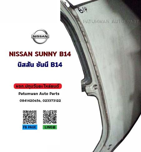 หลังคา Nissan Sunny B14 (นิสสัน ซันนี่ เซ็นทร้า) ปี 1993-1998