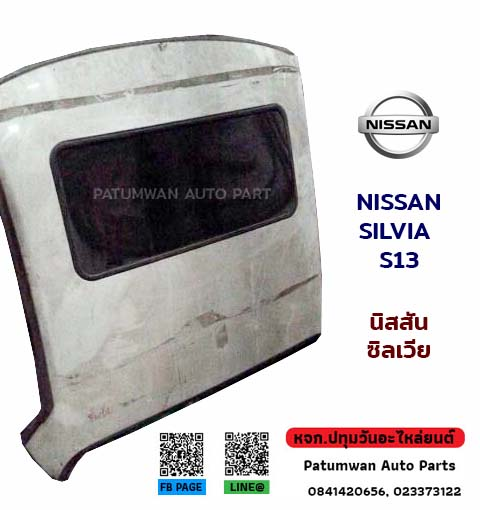 หลังคา Nissan Silvia S13 (นิสสัน ซิลเวีย S13) ปี 1981-1985