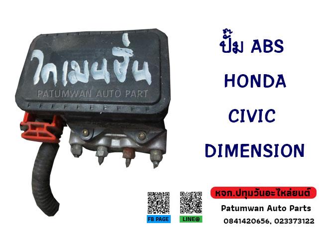ปั้มเบรค ABS Honda Civic Dimension EK (ฮอนด้า ซีวิค ไดเมนชั่น)