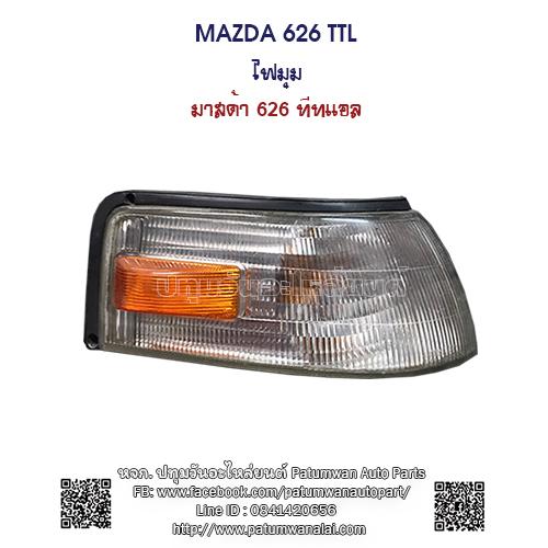 ไฟเลี้ยว Mazda 626 TTL (มาสด้า 626 ทีทีแอล) ข้างขวา
