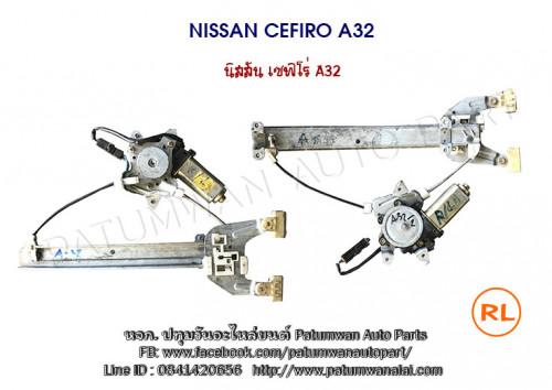 มอเตอร์เฟืองกระจกประตู Nissan Cefiro A32 R/L (นิสสัน เซฟิโร่ เอ32 บานหลังซ้าย)