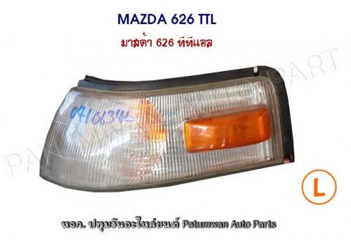 ไฟเลี้ยวมุม Mazda 626 TTL (มาสด้า 626 ทีทีแอล) ข้างซ้าย