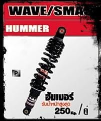 โช๊ครุ่น HUMMER มาใหม่ถึกมาก สำหรับ WAVE ทุกรุ่น CZ-I