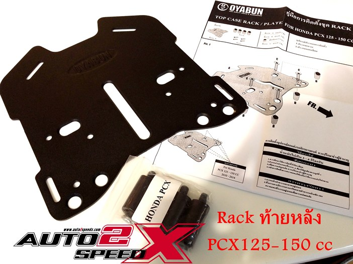 Rack OYABUN ท้ายหลังวางกล่อง PCX 125-150 / FORZA ส่งฟรี
