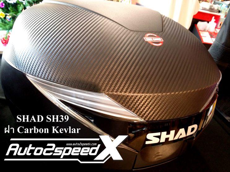 กล่อง SHAD SH39 ฝา Carbon Kevlar New ส่งฟรีๆ