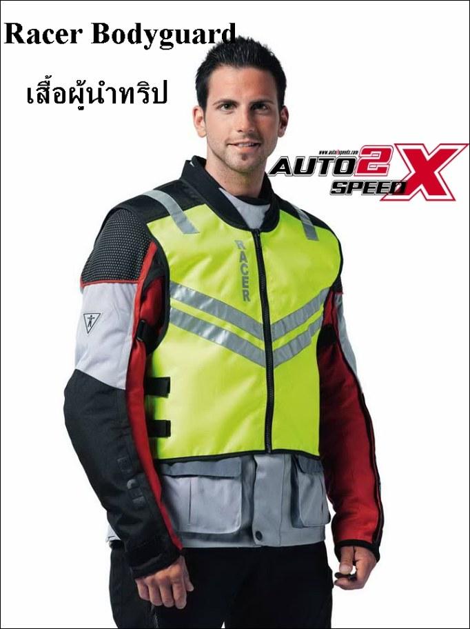 Racer Bodyguard เสื้อผู้นำทริฟ ส่งฟรีๆ