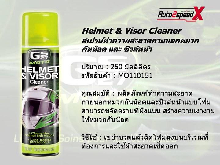 GS27 Moto Helmet  Visor Cleaner ขนาด250ML