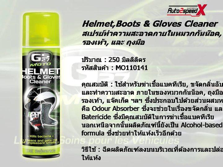 GS27 Moto Helmet Boots Glove Cleaner ขนาด250ML