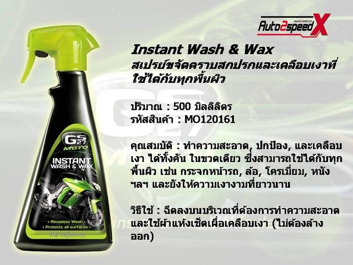 GS27 Moto Instant Wash  Wax ขนาด500ML