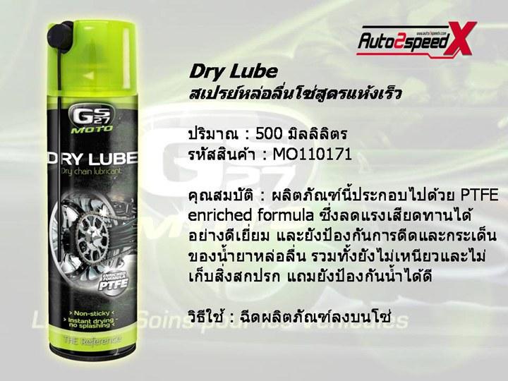 GS27 Moto Dry Lube ขนาด500ML