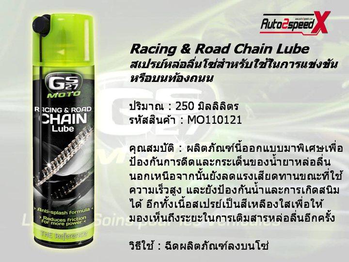 GS27 Moto Racing Road Chain Lube ขนาด250ML