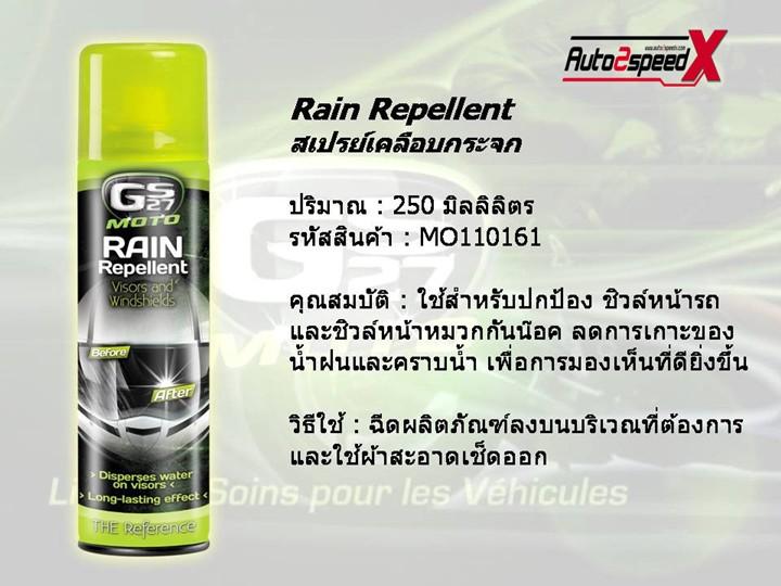 GS27 Moto Rain Repellent ขนาด250ML