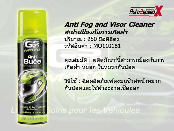 GS27 Moto Anti Fog and Visor Cleaner ขนาด250ML