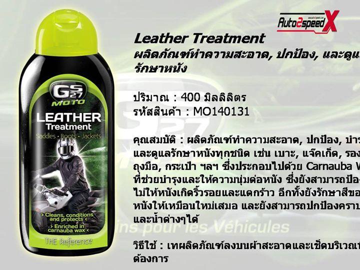 GS27 Moto Leather Treatment ขนาด400ML