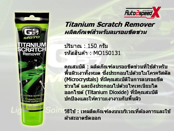 GS27 Moto Titanium Scratch Remover ขนาด150ML