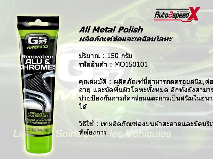 GS27 Moto All Metal Polish ขนาด150ML