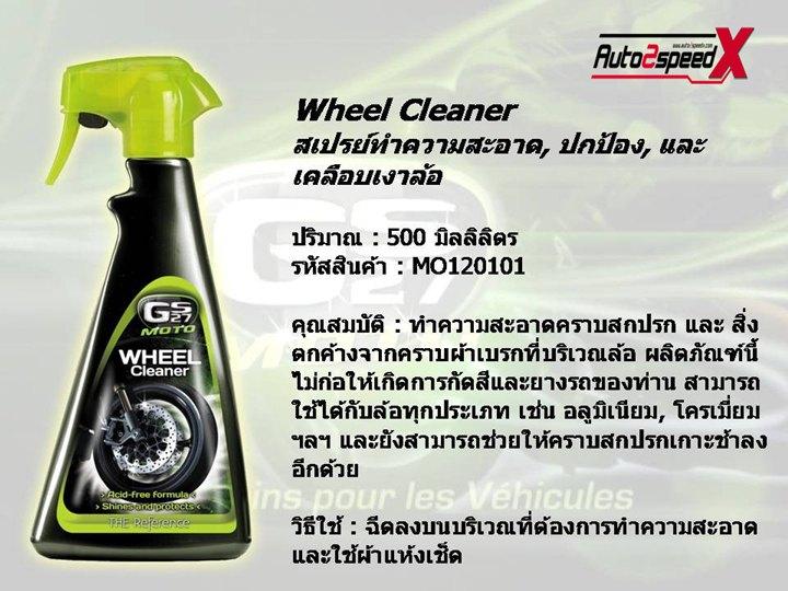 GS27 Moto Whell Cleaner ขนาด500ML