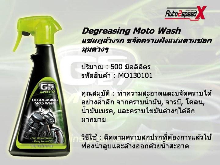 GS27 Moto Degreasing Moto Wash ขนาด500ML