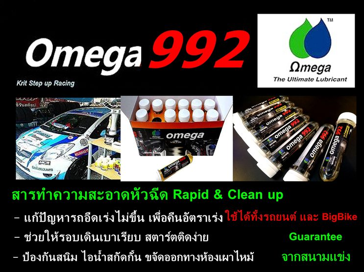 Omega 992 สารทำความสะอาดหัวฉีด Clean ส่งฟรีๆ