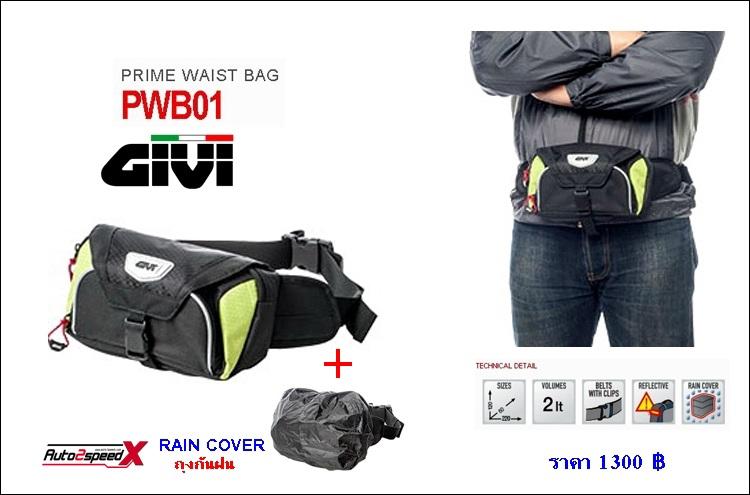 กระเป๋าคาดเอว GIVI Cover Rain ส่งฟรี