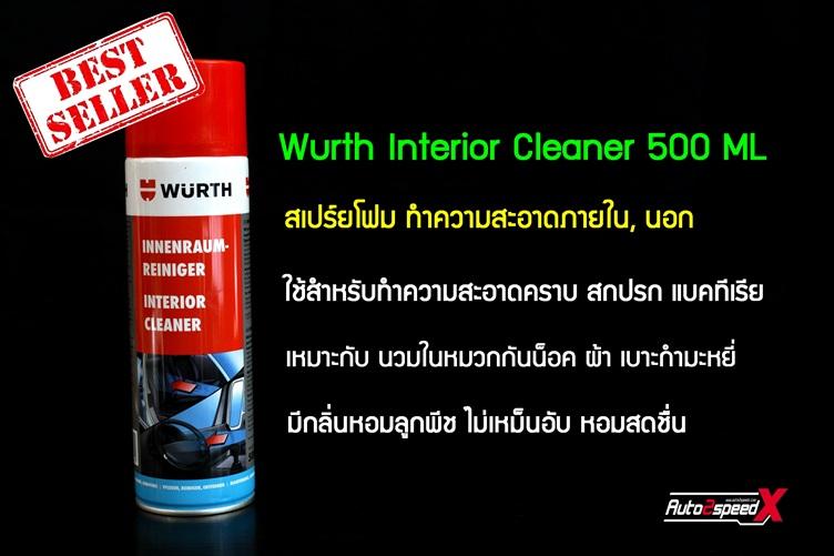 Wurth Interior Cleaner ขนาด500ML
