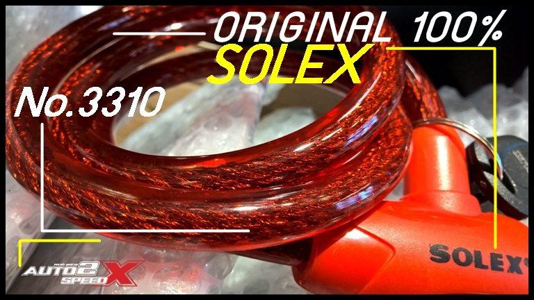 สายล็อคมอเตอร์ไซค์ SOLEX รุ่น 3310 เส้นเล็ก !!