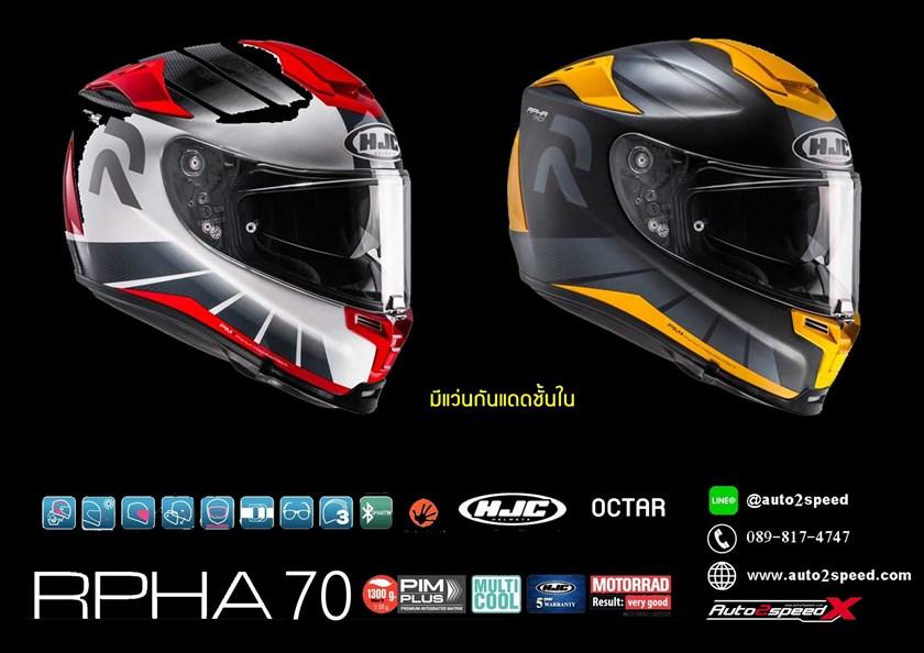 หมวกกันน็อค HJC RPHA70 OCTAR มีแว่นชั้นใน
