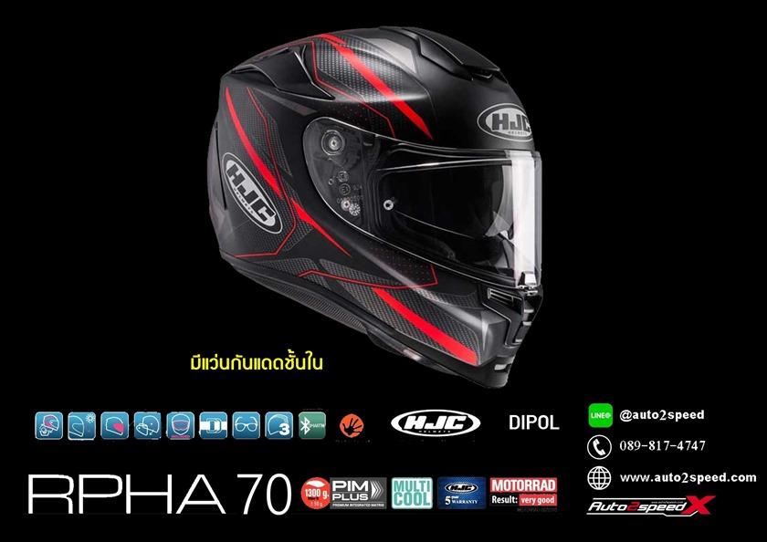 หมวกกันน็อค HJC RPHA70 DIPOL มีแว่นชั้นใน
