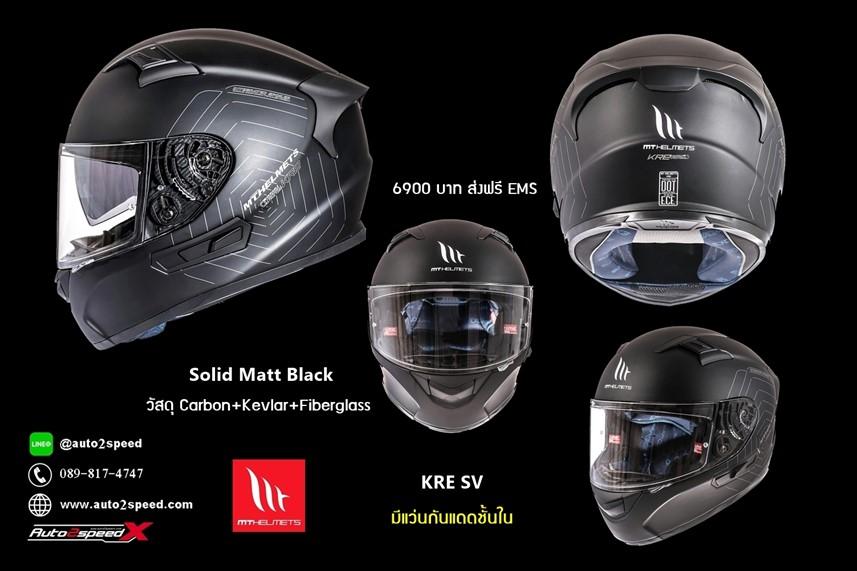 หมวกกันน็อค MT KRE SV MATT BLACK