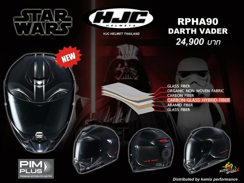 หมวกกันน็อค HJC RPHA90 DARTH VADER ยกคางได้
