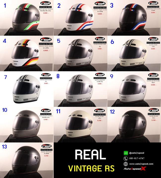 หมวกกันน็อค REAL VinTAGE RS DOUBLE มี4สี