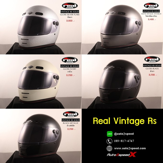 หมวกกันน็อค REAL VinTAGE RS SOLiD สีพื้น มี5สี