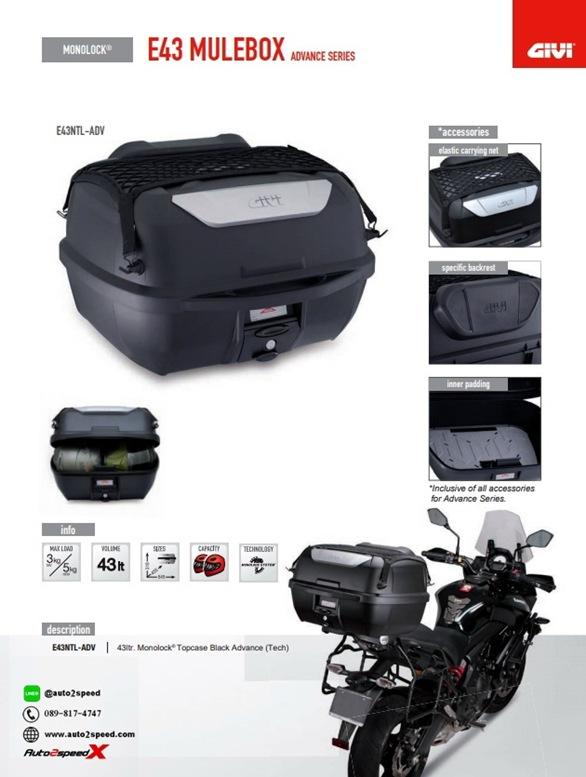 กล่อง GIVI E43NML โฉมล่าสุด ฝาเงิน ส่งฟรี