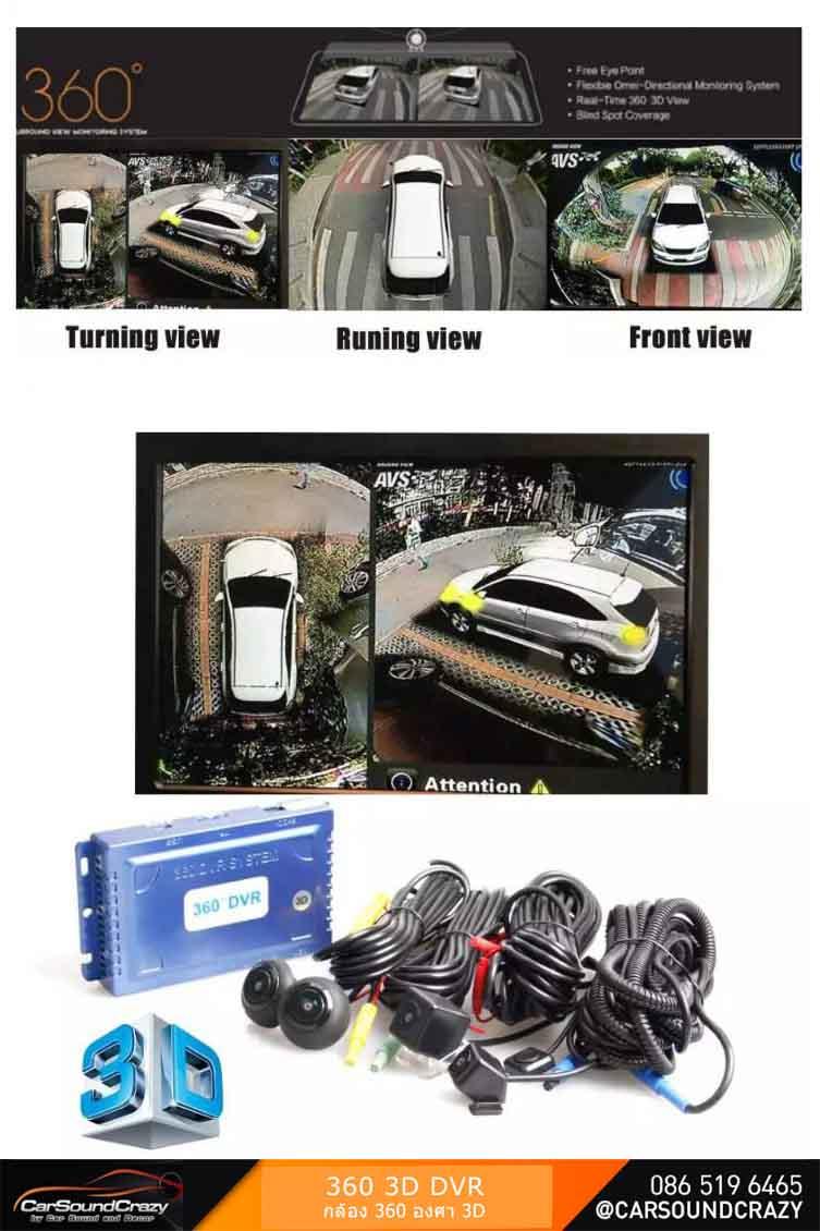 กล้องรอบคัน 3D 360 Around View Parking Assist