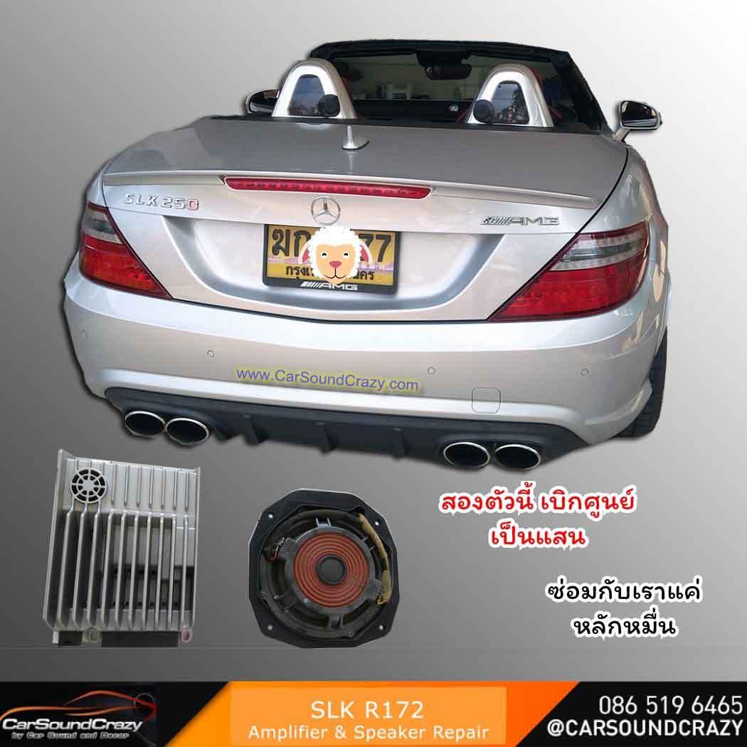 ซ่อมแอมป์ Benz SLK R172