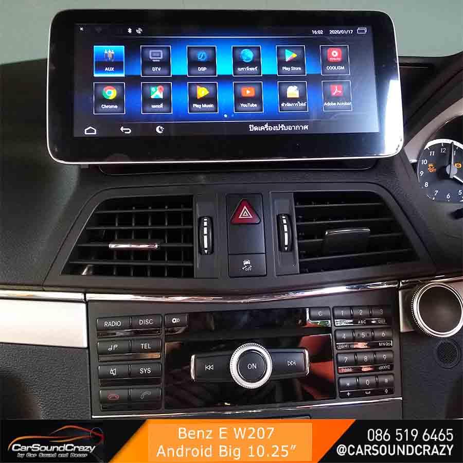 Benz W207 E Coupe Android จอใหญ่ 10.25 นิ้ว ตรงรุ่น