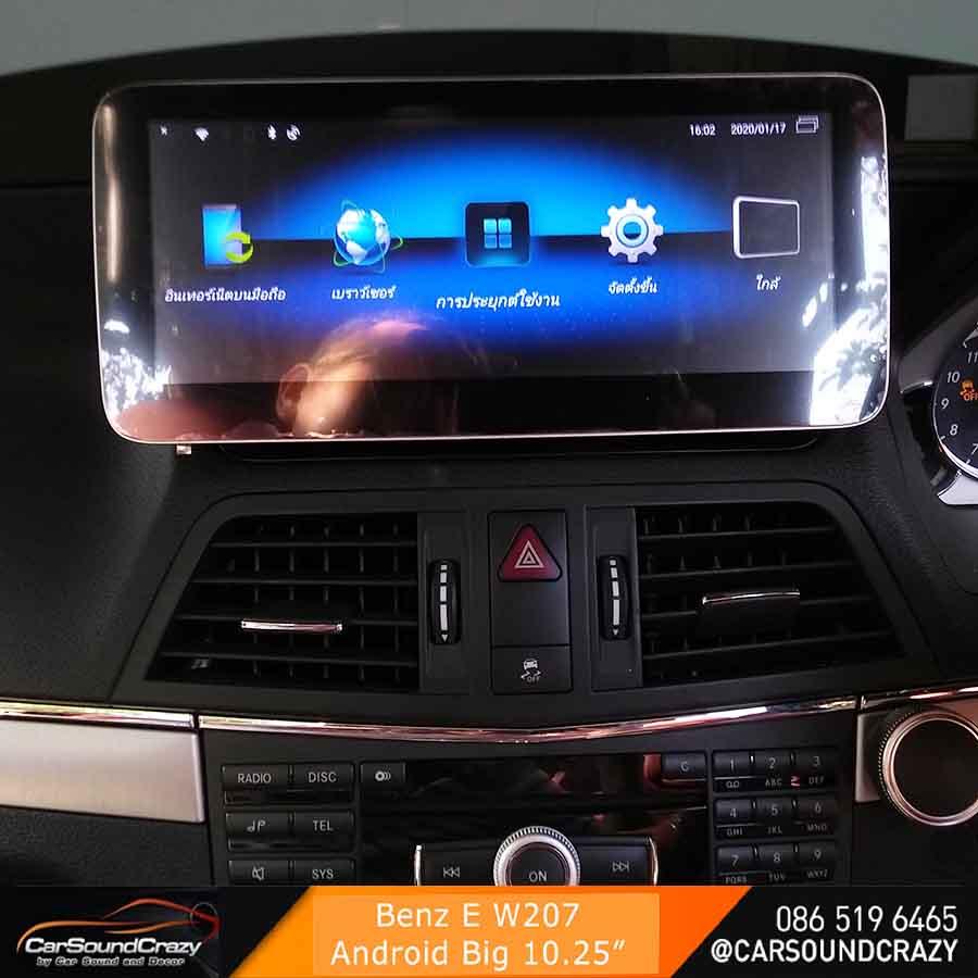 Benz W207 E Coupe Android จอใหญ่ 10.25 นิ้ว ตรงรุ่น 1