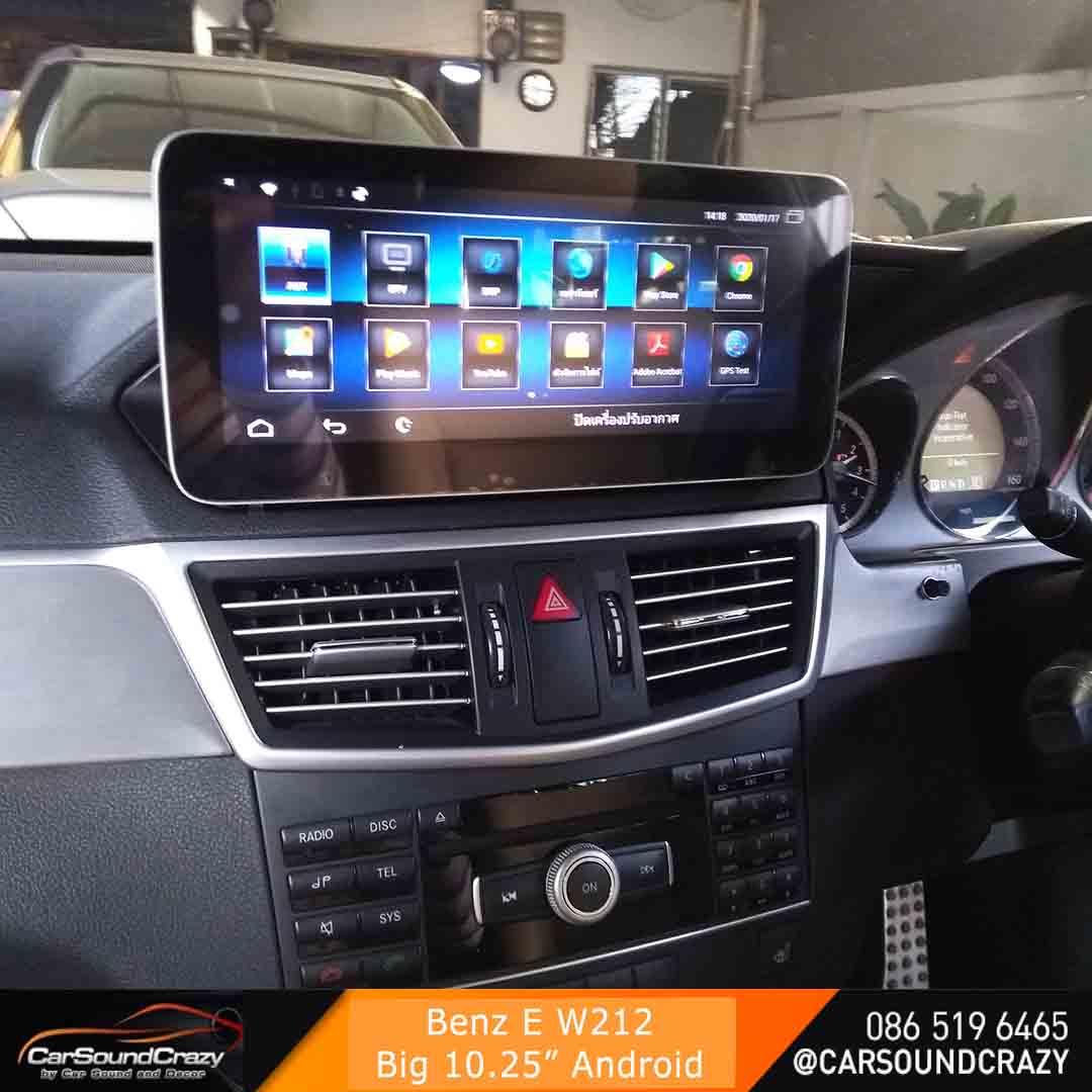 Benz W212 Android จอใหญ่ 10.25 นิ้ว ตรงรุ่น 2