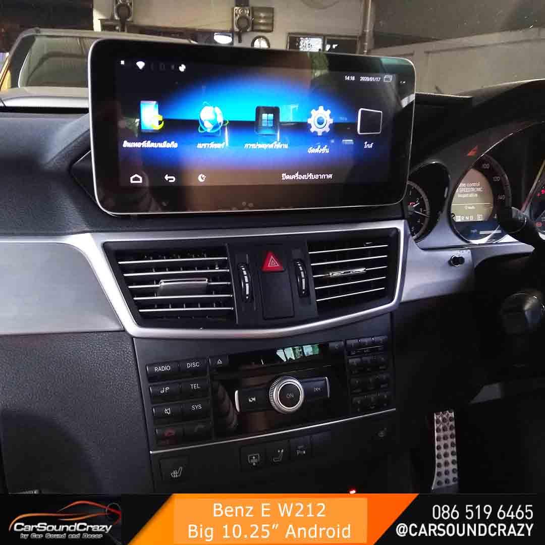 Benz W212 Android จอใหญ่ 10.25 นิ้ว ตรงรุ่น 1