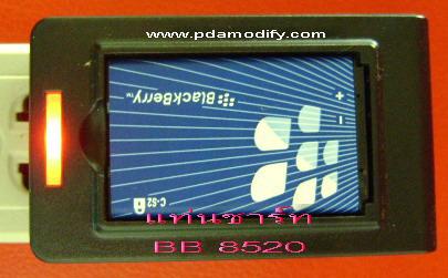 แท่นชาร์ท BlackBerry BB 8520 / BB 8800 แบบมีปลั๊กในตัว