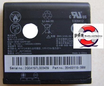 Battery HTC Magic