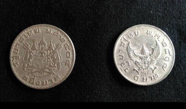 เหรียญ1บาท พ.ศ.2505 กับ พ.ศ.2517