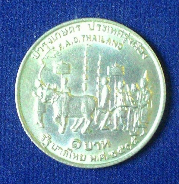 เหรียญ1บาท พ.ศ.2515 บำรุงเกษตร แรกนาขวัญ