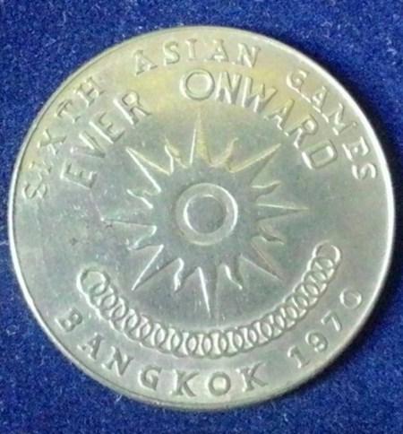 เหรียญ1บาท พ.ศ.2513 ASIAN GAME