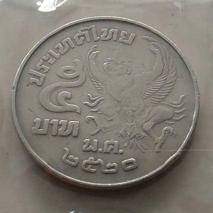เหรียญ5บาท ปี2520 ครุฑเฉียง