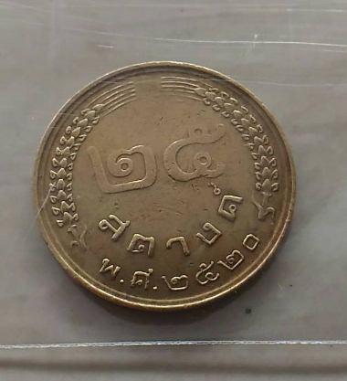 เหรียญ25สตางค์ พศ.2520