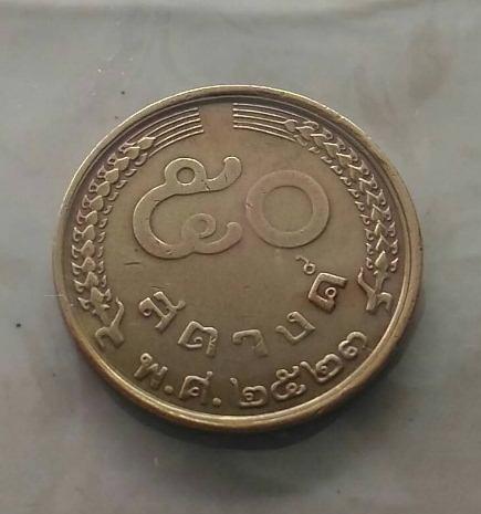 เหรียญ50สตางค์ พศ.2523